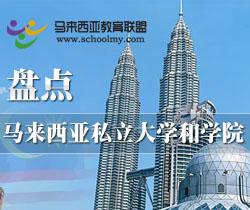 马来西亚十大私立院校盘点
