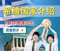 希腊教育联盟