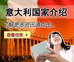 意大利教育联盟