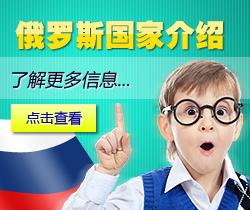 俄罗斯教育联盟