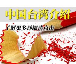 中国台湾教育联盟