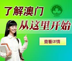中国澳门教育联盟