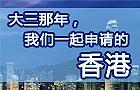 大三那年 我们一起申请的香港