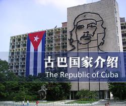 古巴国家介绍