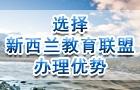 选择大内部第1期到教育联盟办理留学优势