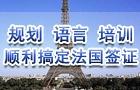 法国留学之如何迈过语言和签证的门槛