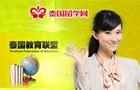 办理泰国学历认证详细流程