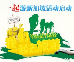 新加坡教育联盟即将启动新加坡择校游项目