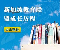 新加坡教育联盟所获荣誉