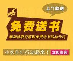 新加坡教育联盟免费送书活动开启,小伙伴们行动起来!