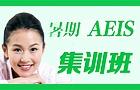 新加坡教育联盟开设暑期AEIS集训班