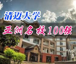 清迈大学亚洲名校100强
