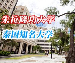 朱拉隆功大学qile518最有威望大学
