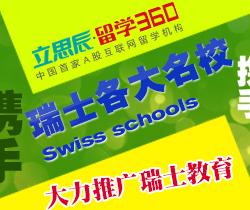 360教育集团大力推广瑞士教育
