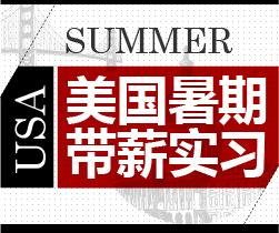 美国暑期带薪实习