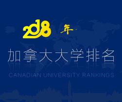 2015最新加拿大大学排名