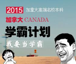 2015加拿大高端名校本科保录 加拿大学霸计划