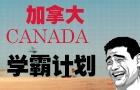 2018加拿大高端名校本科保录