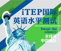 iTEP(英语能力水平国际测试)