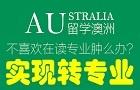 留学澳洲到底如何转专业?