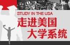 美国著名的大学系统介绍
