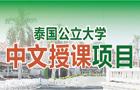 泰国公立大学中文授课项目