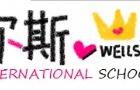 泰国名校――威尔斯国际学校