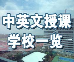 中英文授课学校一览