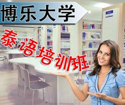 博乐大学泰语培训班