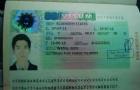 丹麦留学签证