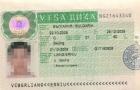 保加利亚留学签证