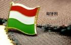 匈牙利留学签证准备