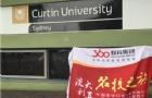 科廷大学专业设置