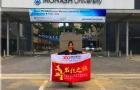 莫纳什大学马来西亚校区学术信息