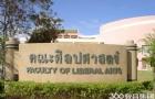 泰国乌汶大学入学条件