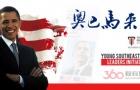 美国总统奥巴马访问泰莱大学