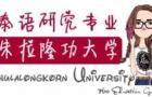 为何选择朱拉隆功大学泰语研究专业?