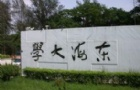 台湾东海大学历任校长