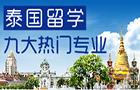 泰国留学九大热门专业解析