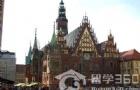 波兰留学准备材料