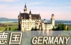 德国投资移民申请步骤