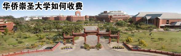 华侨崇圣大学如何收费