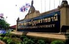 申请乌汶大学的条件多不多