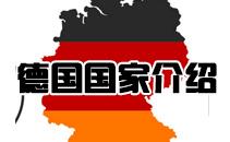 德国国家介绍