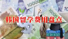 韩国留学费用盘点
