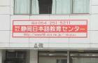 日本静冈日本语教育中心学校特色