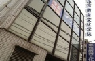 日本东京教育文化学院时间安排