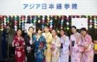 日本亚细亚日本语学院院长致辞