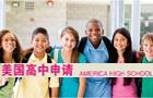 美国高中申请全指南