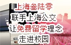 """留学360联手上海公交让""""免费留学""""理念走入校园"""